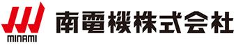 南電機株式会社